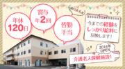 介護老人保健施設の介護スタッフ | 浜松市浜北区染地台 イメージ