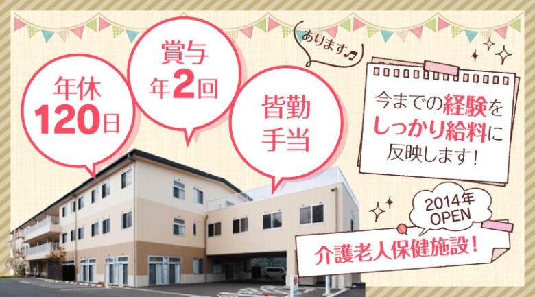 介護老人保健施設での看護師|浜松市浜北区染地台 イメージ