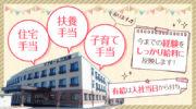 特別養護老人ホームの生活相談員 | 浜松市北区東三方原町 イメージ