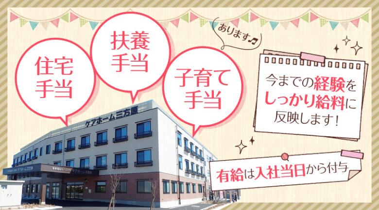 特別養護老人ホームでの介護福祉士 浜松市北区東三方原町 イメージ