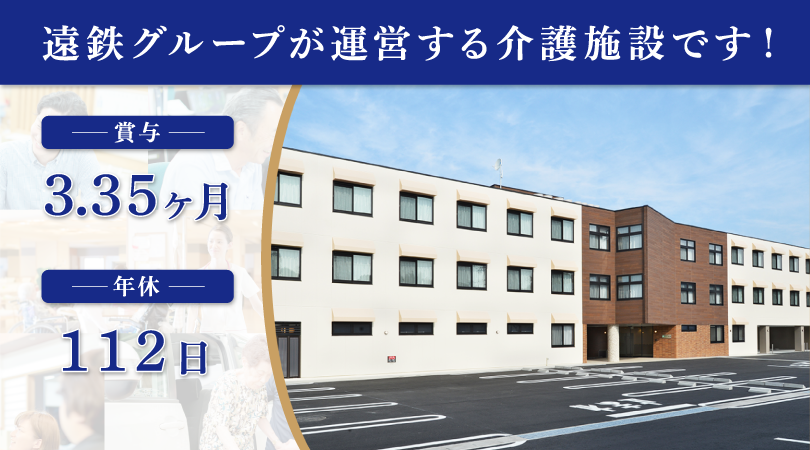 有料老人ホームでの介護職|浜松市中区富塚 イメージ