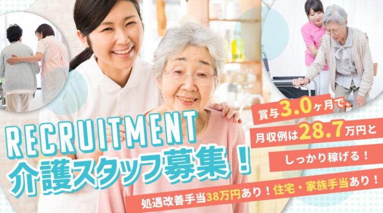 小規模多機能ホームの介護職|焼津市西小川 イメージ