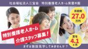 特別養護老人ホームでの介護スタッフ|袋井市浅名 イメージ