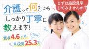 特別養護老人ホームでの介護スタッフ|焼津市大島 イメージ