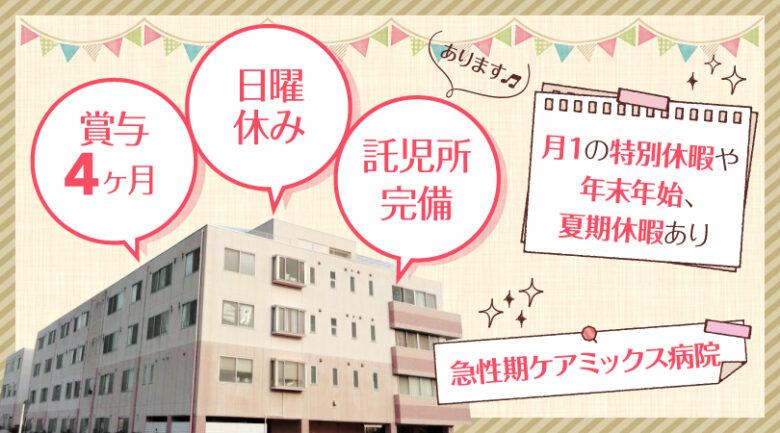 ケアミックス病院でのオペ室専任看護師|藤枝市水上 イメージ