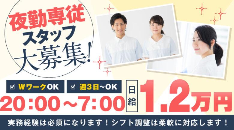 グループホームの夜勤専属介護職 | 浜松市西区村櫛町 イメージ