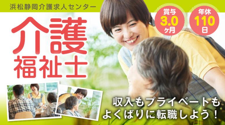 特別養護老人ホームの介護福祉士 | 浜松市中区幸 イメージ