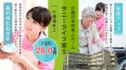 有料老人ホームでの介護福祉士|富士市日乃出町 イメージ
