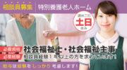 特別養護老人ホームの生活相談員 | 島田市阪本 イメージ