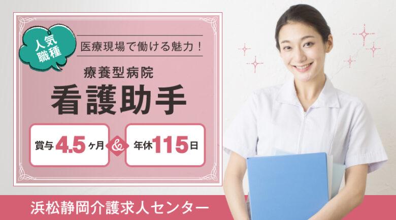 療養病院の看護助手   静岡市駿河区小鹿 イメージ