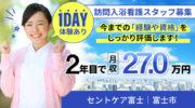 訪問入浴看護師 | 富士市永田町 イメージ