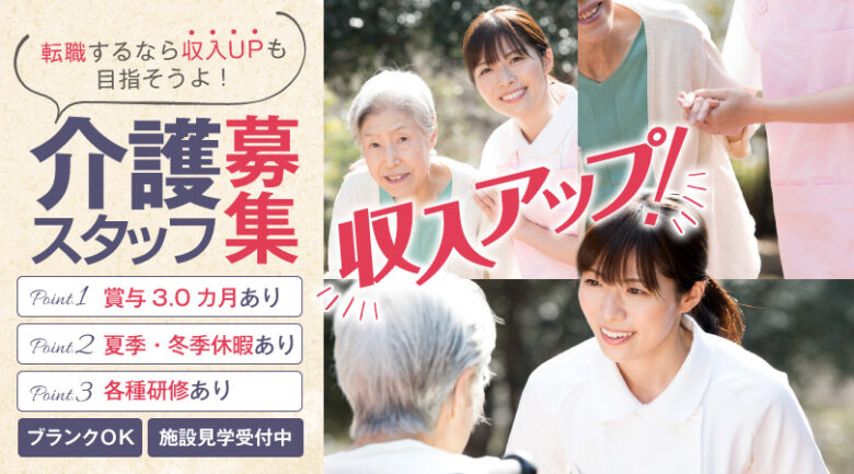 有料老人ホームの介護職 | 静岡市駿河区寺田 イメージ