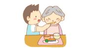 美味しく楽しく安全に「食事」介助の仕方(4) イメージ