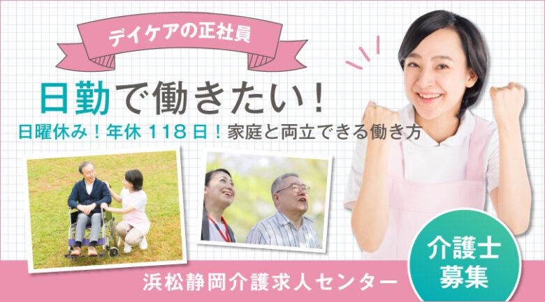 デイケアの介護スタッフ|焼津市小川新町,DE2089 イメージ
