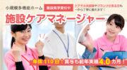 小規模多機能の介護支援専門員   浜松市東区長鶴町 イメージ