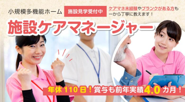 小規模多機能の介護支援専門員|浜松市東区長鶴町 イメージ
