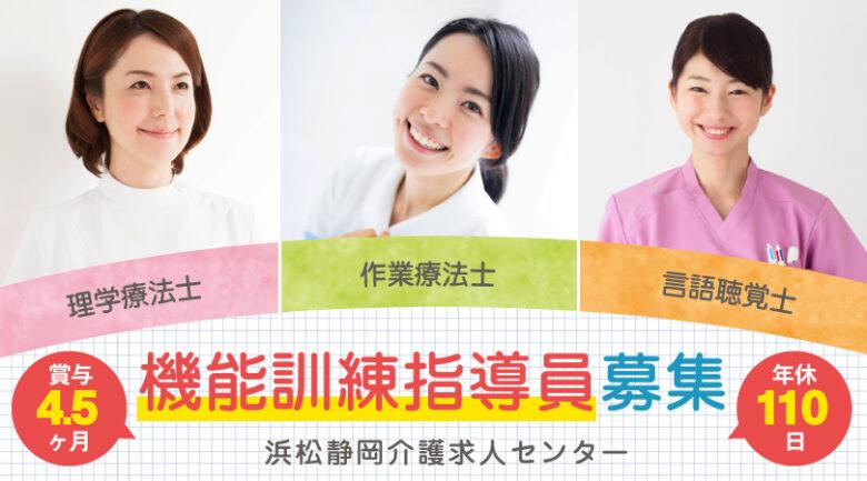 療養型病院での機能訓練指導員 焼津市中根新田 イメージ