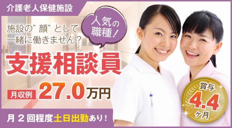 介護老人保健施設の支援相談員 袋井市高尾,DE4004 イメージ