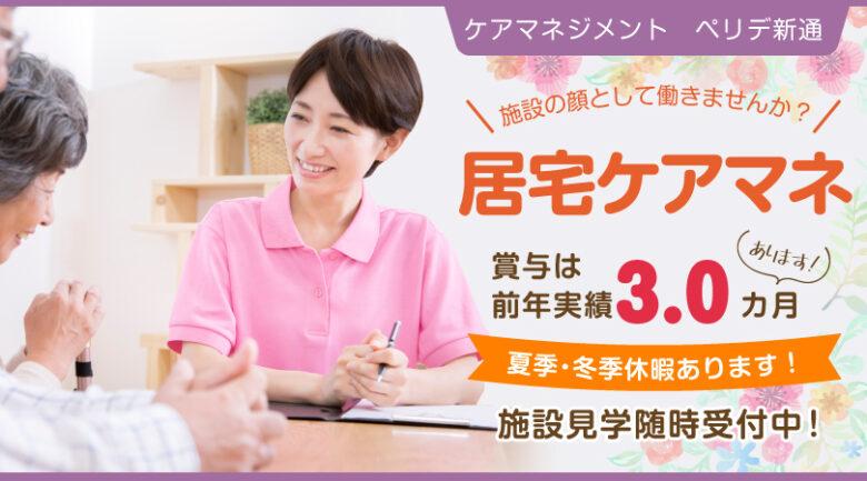 居宅介護支援事業所での介護支援専門員 静岡市葵区新通 イメージ