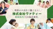 サービス付き高齢者住宅の生活相談員 | 焼津市柳新屋 イメージ