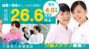 介護老人保健施設の介護福祉士 | 磐田市小立野 イメージ