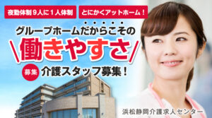 グループホームの介護スタッフ | 静岡市駿河区西脇 イメージ
