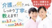 介護付き有料老人ホームの介護スタッフ | 静岡市駿河区中野新田 イメージ
