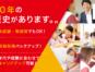 小規模多機能での介護職|焼津市大村 イメージ