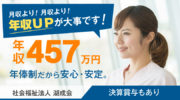 特別養護老人ホームでの介護スタッフ|富士宮市大鹿窪 イメージ