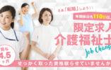 介護老人保健施設での介護福祉士|焼津市中根新田 イメージ