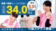特別養護老人ホームの介護スタッフ | 島田市阪本 イメージ