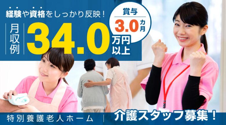 特別養護老人ホームでの介護スタッフ|島田市阪本 イメージ