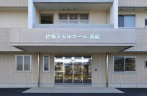 白梅下石田ホーム