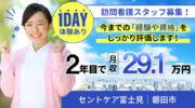 訪問看護師 | 磐田市見付富士見町 イメージ