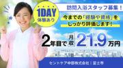 訪問入浴ヘルパー(ケアエイド/運転業務なし) | 富士市永田町 イメージ