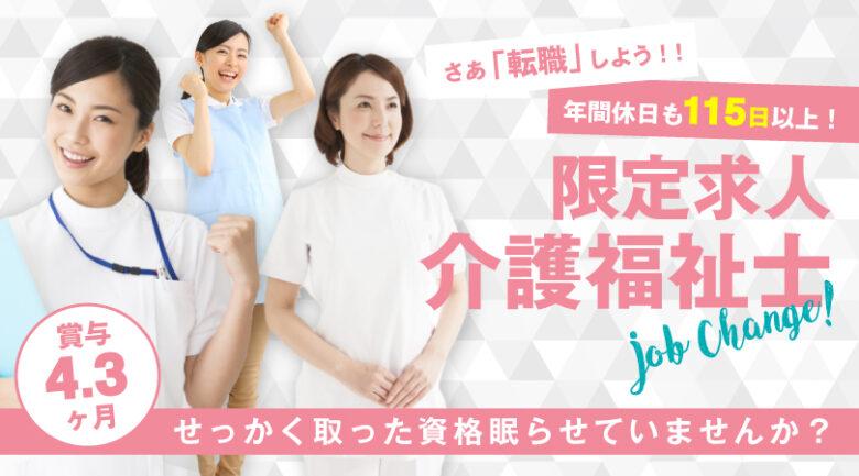 特別養護老人ホームでの介護福祉士|菊川市高橋,DA0915 イメージ