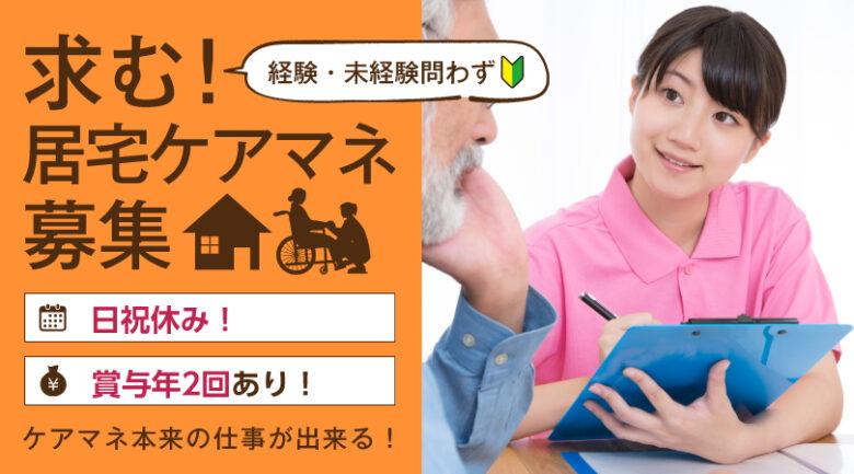 居宅介護支援事業所・ケアマネージャー|藤枝市瀬戸新屋 イメージ
