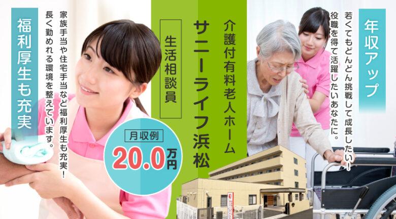 有料老人ホームの生活相談員|浜松市西区入野町 イメージ