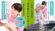 介護老人保健施設での機能訓練指導員|浜松市中区高丘西 イメージ