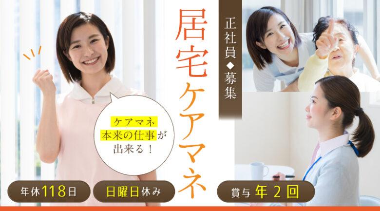 居宅介護支援事業所でのケアマネージャー|焼津市小川新町,DE5055 イメージ