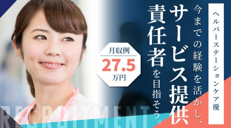 訪問介護ステーションでのサービス提供責任者 富士宮市小泉 イメージ