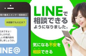 会社(LINE@)