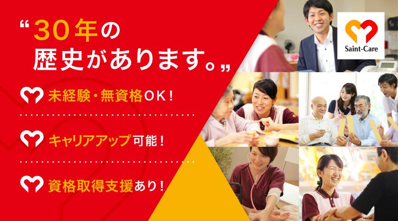 小規模多機能ホームの介護スタッフ | 浜松市中区南浅田 イメージ