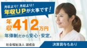 小規模多機能ホームの介護スタッフ | 富士市石坂 イメージ