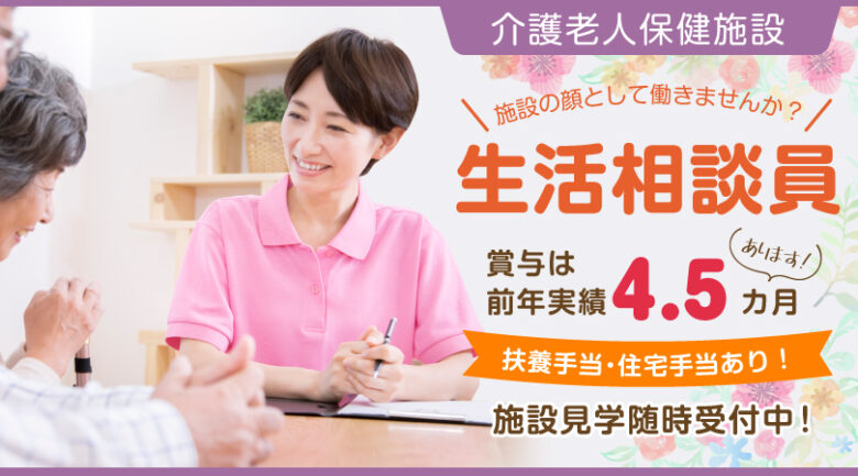 介護老人保健施設の社会福祉士 | 伊豆の国市田京 イメージ