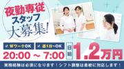有料老人ホームの夜勤専従介護スタッフ|島田市金谷栄町,DE0932 イメージ