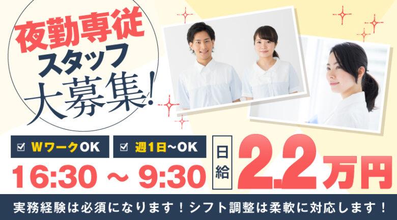 サービス付き高齢者向け住宅の夜勤専従介護スタッフ|菊川市上平川 イメージ