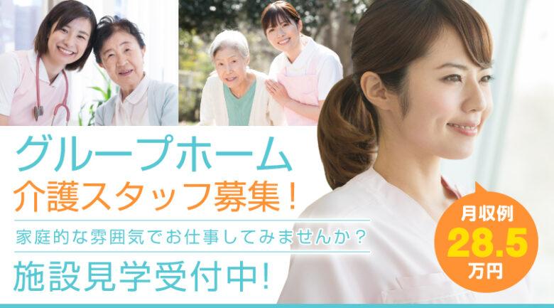 グループホームの介護スタッフ   富士宮市源道寺町 イメージ