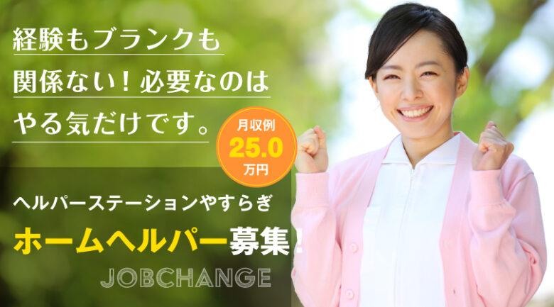訪問介護スタッフ 田方郡函南町間宮 イメージ