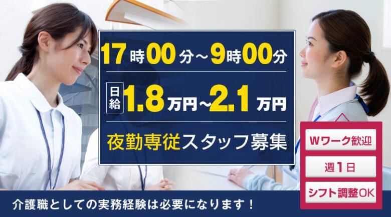 日給最大2.1万円◎特別養護老人ホームでの夜勤専従介護スタッフ|三島市徳倉 イメージ